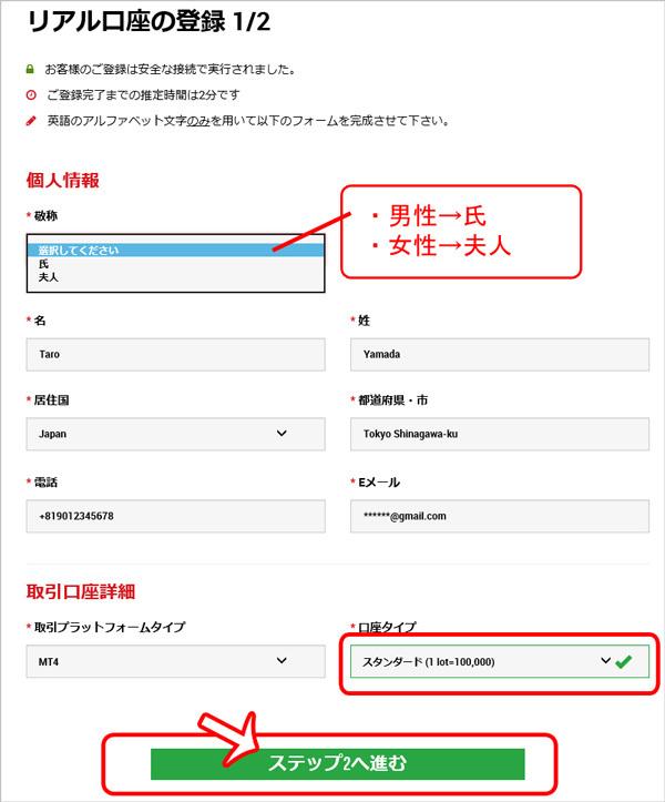 勝つまでリトライFX手法(口座開設)-002