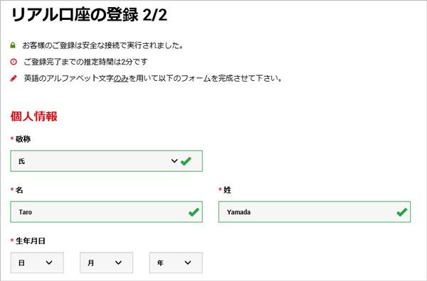 勝つまでリトライFX手法(口座開設)-003