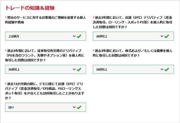 勝つまでリトライFX手法(口座開設)-006
