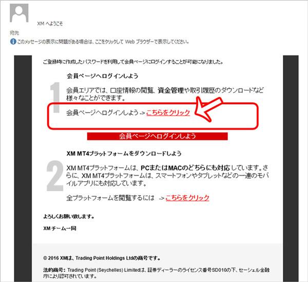 勝つまでリトライFX手法(口座開設)-008