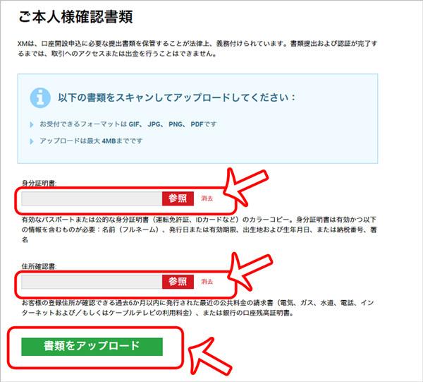 勝つまでリトライFX手法(口座開設)-010