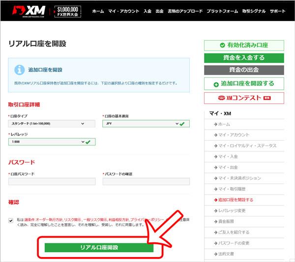 勝つまでリトライFX手法(XM追加口座)-003