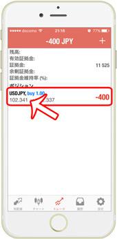勝つまでリトライFX手法(実践スマホ)-006